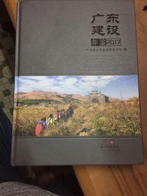广东建设年鉴2017带光盘