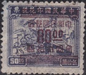 【民国邮票普52 印花税改作金圆邮票【上海永宁加盖11-5】旧一枚】