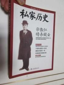 私家历史:宋教仁暗杀疑云(第一辑)          (小16开)