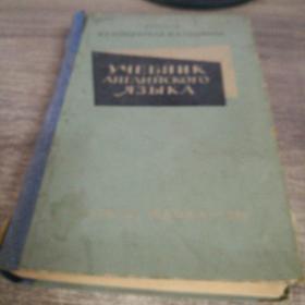 (珍贵稀少)俄文版1961年 苏工业学校用英语教科书