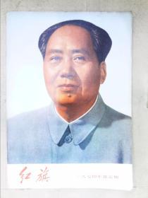 红旗(1974.5)(带列宁语录、毛主席语录)