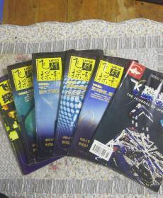 双月刊杂志:2005年两册+2008年4册.共六册合售