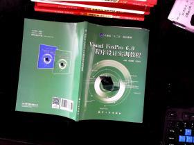 Visual FoxPro 6 0程序设计实训教程
