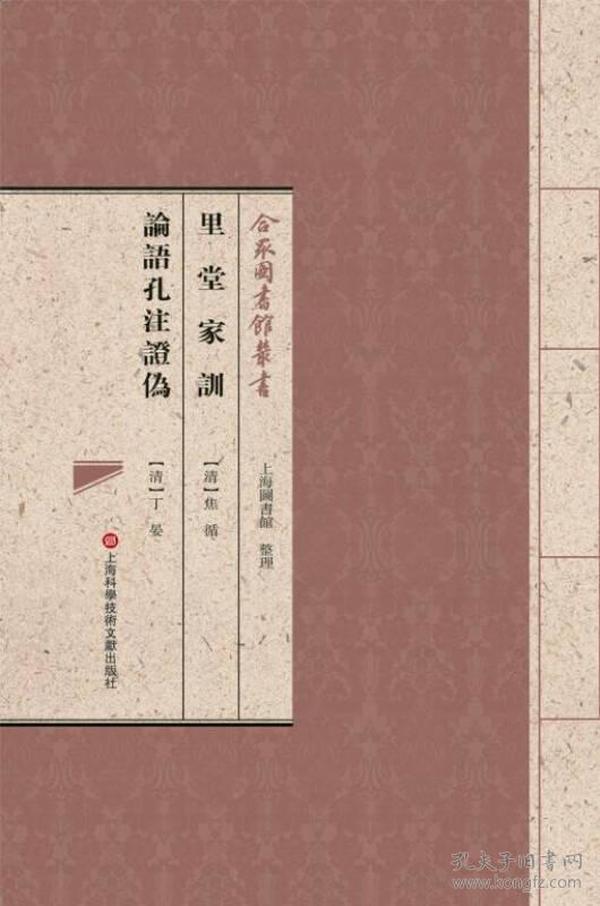 合众图书馆丛书:里堂家训·论语孔注证伪