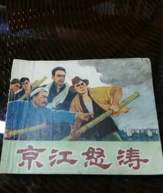 京江怒涛(1974年一版一印,文革时期连环画)