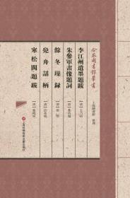 合众图书馆丛书:李江州遗墨题跋·朱参军画像题词·余冬璅录·凫舟话柄·寒松阁题跋