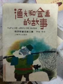 《特价!》渔夫和金鱼的故事 俄罗斯童话第三集