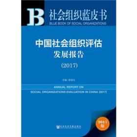 社会组织蓝皮书:中国社会组织评估发展报告(2017)