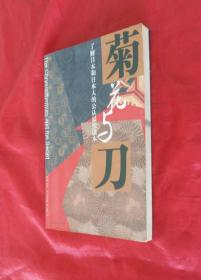 《菊花与刀》--了解日本和日本人的最佳读本 【正版书】一版一印