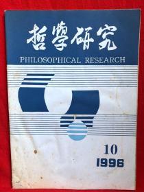 哲学研究,1996年10期