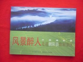 风景醉人一中国摄影家走进朝阳县旅游景区
