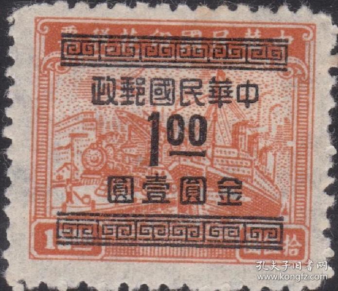【民国邮票普52 印花税改作金圆邮票【上海永宁加盖11-1】新一枚】