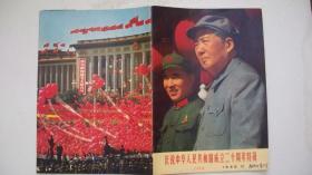 1969年人民画报社出版发行《庆祝中华人民共和国成立二十周年特辑》(第12期)