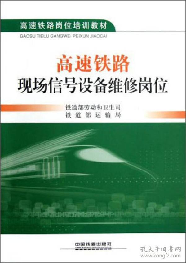 高速铁路现场信号设备维护岗位