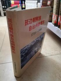延边朝鲜族自治州教育志:1715-1988【实物拍图】