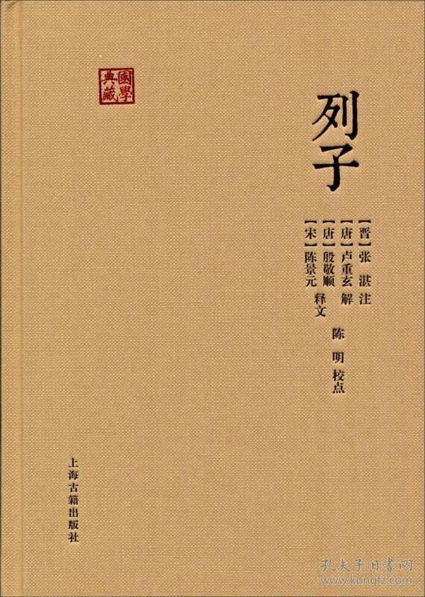 新书--国学典藏:列子列子9787532572533