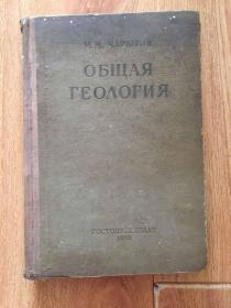 общая ГЕолоГИЯ (普通地质学) 俄文原版 精装