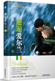 邂逅愛爾蘭