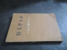 针灸学手册 修订第二版