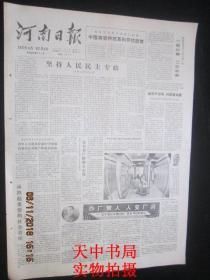 【报纸】河南日报 1987年1月14日【赵留仲同志逝世】