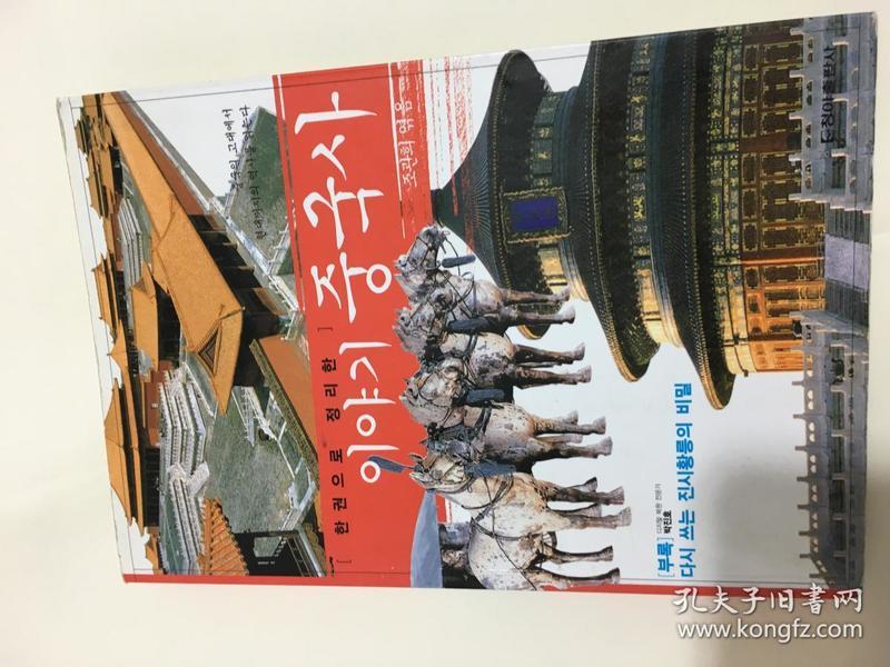 이야기 중국사(中国历史故事/韩语原版)