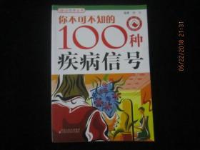 2011年印:百味丛书:你不可不知的100种疾病信号