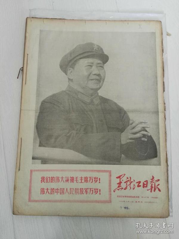 黑龙江日报(1969年8月合订本)