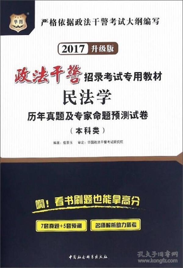 2017-民法学历年真题及专家命题预测试卷-升级版-(本科类)