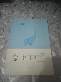 象形9000·1