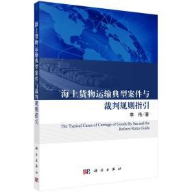 海上货物运输典型案件与裁判规则指引