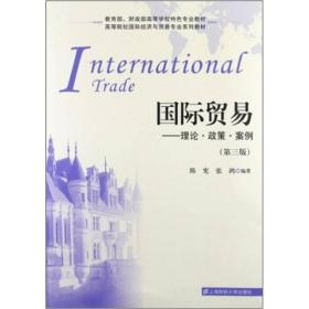 高等院校国际经济与贸易专业系列教材·国际贸易:理论·政策·案例(第3版)
