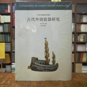 中国古代陶瓷研究辑丛:古代外销瓷器研究