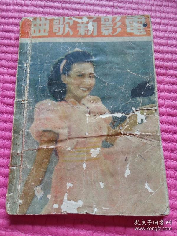 1948年袖珍版《 电影新歌曲》含王人美、周旋、白虹、金溢、陈琦、姚莉等(整体如图)