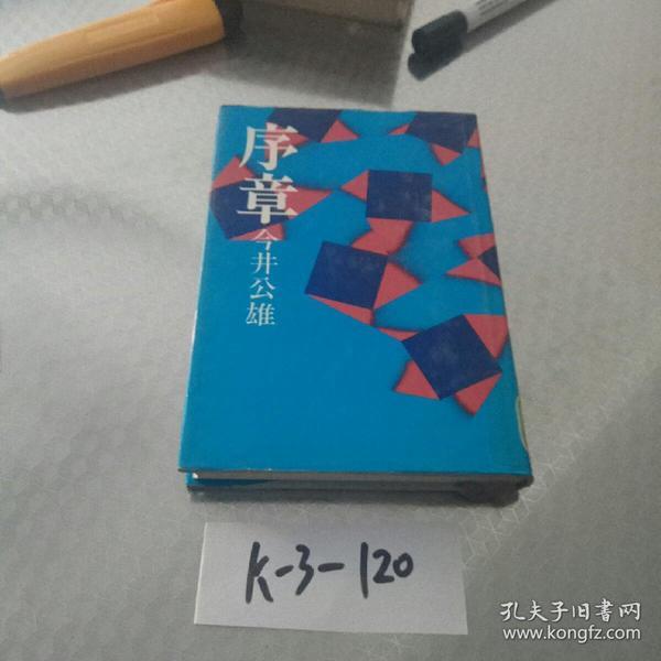 日本原版书《序章》