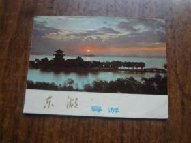 东湖导游卷  85品