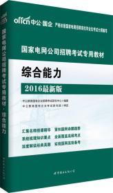 中公版·2016国家电网公司招聘考试专用教材:综合能力