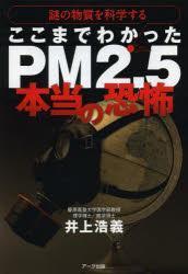 日文原版书 ここまでわかったPM2.5本当の恐怖 谜の物质を科学する 井上浩义