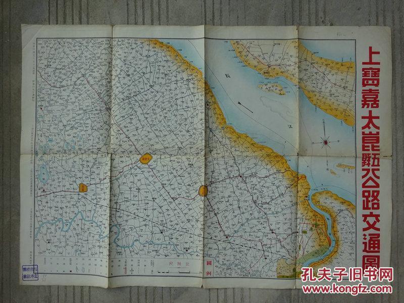 民国26年出版:上海嘉太昆三县公路交通图