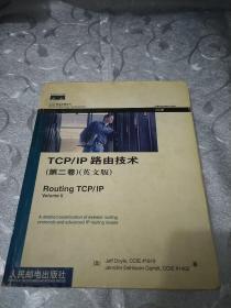 TCP/IP路由技术(第二卷)(英文版)