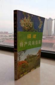 中国特产风味指南系列丛书----福建省----《福建特产风味指南》-----虒人荣誉珍藏