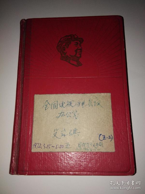 我国广播电视专家,中国传媒大学教授殳家骐日记本一册