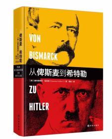 新书--从俾斯麦到希特勒(精装)