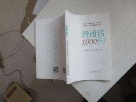 普通话1000句  正版