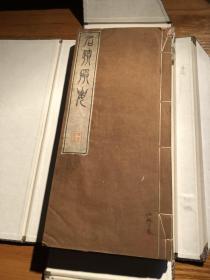 名迹撮要四册全(明治十八年1885最初版,未施彩)