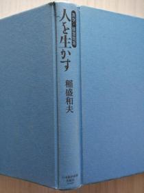 日文原版  人を生かす 実学・経営问答   稲盛和夫
