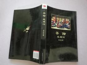 茶馆·龙须沟【实物拍图 扉页有章】