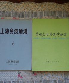 简明症状鉴别诊断学+上海免疫通讯6(两册合售)