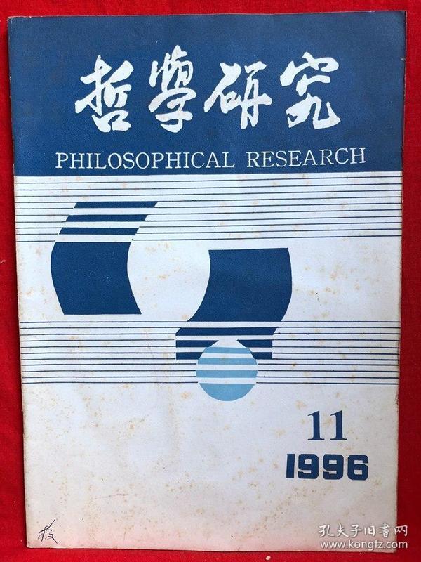哲学研究,1996年11期