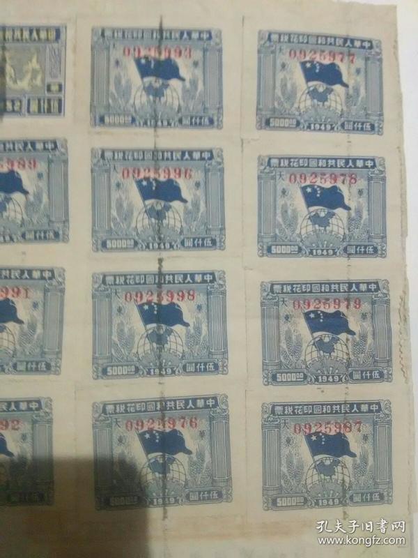 1949中华人民共和国印花税票12张