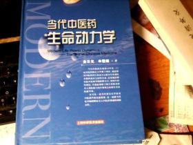 当代中医药生命动力学             NN3